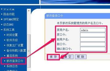 重设路由器登录密码